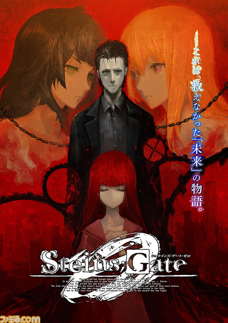 Steins;Gate Film Poster